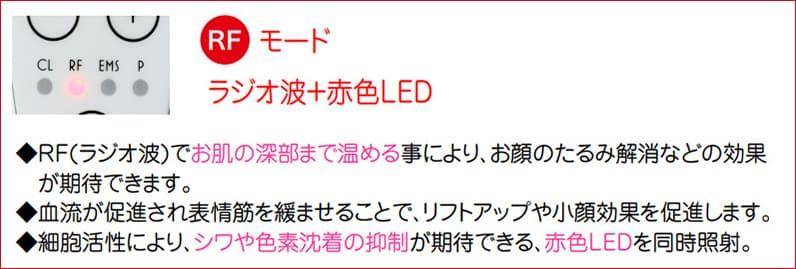RFモード(ラジオ波+赤色LED)